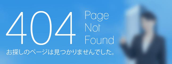 お探しのページは見つかりませんでした